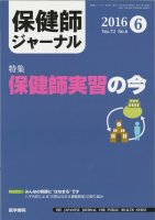 保健師ジャーナル Vol.72 No.6 (2016) ...