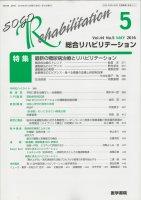 総合リハビリテーション Vol.44 No.5 (2...