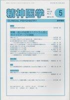 精神医学 Vol.58 No.5 (2016) 成人の自...
