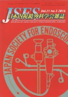 日本内視鏡外科学会雑誌 Vol.21 no.3 (2...