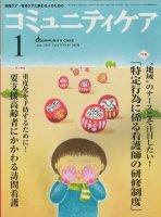 """コミュニティケア Community care Vol. 17#1 (2015) 通巻207号 """"地域""""のナースこそ注目したい!  「特定行為に係る看護師の研修制度」"""