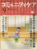 コミュニティケア Community care Vol. 17#10 (2015) 通巻216号 感染症の予防と発生時の初動 ─ 集団感染予防は健康維持・向上から