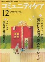 コミュニティケア Community care Vol. 17#14 (2015) 通巻220号 ケアマネジャーに聞く! 選ばれる訪問看護ステーション