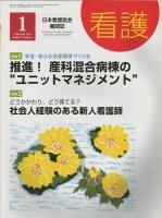 """看護 Vol.67 No.1 (2015) 安全・安心な出産環境づくりを  推進! 産科混合病棟の""""ユニットマネジメント"""""""