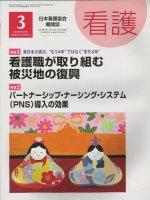 """看護 Vol.67 No.3 (2015) 東日本大震災、""""もう4年""""ではなく""""まだ4年"""" 看護職が取り組む被災地の復興"""