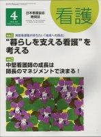 """看護 Vol.67 No.5 (2015) 病院看護職が持ちたい「地域への視点」""""暮らしを支える看護""""を考える"""