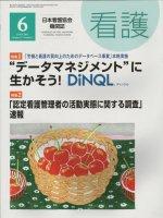 """看護 Vol.67 No.7 (2015) 「労働と看護の質向上のためのデータベース事業」本格実施 """"データマネジメント""""に生かそう! DiNQL(ディンクル)"""
