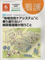 """看護 Vol.67 No.8 (2015) 2025年、その先を見すえよう  """"地域包括ケアシステム"""" に乗り遅れない! 病院看護職が担うこと"""