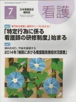 看護 Vol.67 No.9 (2015) 専門性を発揮し国民のニーズに応える!「特定行為に係る看護師の研修制度」始まる