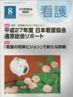 看護 Vol.67 No.10 (2015) 看護・看護職のあるべき姿とは?平成27年度 日本看護協会通常総会リポート