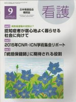 看護 Vol.67 No.11 (2015) 病院看護職の役割は?認知症者が居心地よく暮らせる社会に向けて