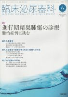 臨床泌尿器科 Vol.70 No.7 (2016) 進行...