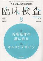 臨床検査 Vol.60 No.8 (2016) 好塩基球の謎に迫る/キャリアデザイン