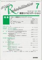 総合リハビリテーション Vol.44 No.7 (2016) スポーツ障害のリハビリテーション