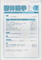 精神医学 Vol.58 No.7 (2016) 精神疾患の予防と早期治療アップデート