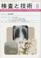 検査と技術 Vol.44 No.8 (2016) 慢性腎臓病