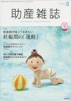 助産雑誌 Vol.70 No.8 (2016) 助産師が知っておきたい 妊娠期の「運動」
