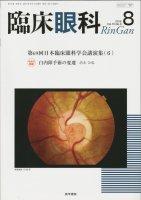 臨床眼科 Vol.70 no.8 (2016) 第69回日本臨床眼科学会講演集[6]