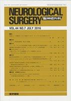 Neurological Surgery 脳神経外科 Vol.44 no.7 (2016)