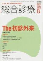 総合診療 Vol.26 No.8 (2016) The 初診外来