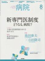 病院 Vol.75 No.8 (2016) 新専門医制度−どうなる、病院?