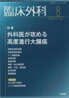 臨床外科 Vol.71 No.8 (2016) 外科医が...