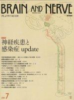 BRAIN and NERVE Vol.67 No.7 (2015) 増大特集 神経疾患と感染症update