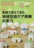 看護展望 Vol. 40 No.9 (2015年7月臨時...