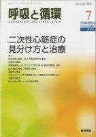 呼吸と循環 Vol.64 No.7 (2016) 二次性...