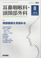 耳鼻咽喉科・頭頸部外科 Vol.88 No.9 (2...