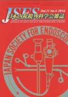 日本内視鏡外科学会雑誌 Vol.21 no.4 (2...