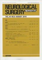 Neurological Surgery 脳神経外科 Vol.44 no.8 (2016)