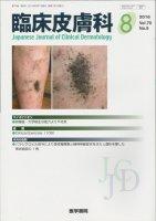 臨床皮膚科 Vol.70 No.9 (2016)