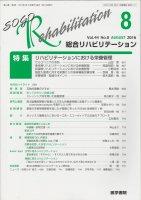 総合リハビリテーション Vol.44 No.8 (2...
