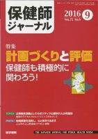 保健師ジャーナル Vol.72 No.9 (2016) ...