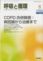 呼吸と循環 Vol.64 No.8 (2016) COPD合...