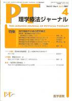 理学療法ジャーナル・PTジャーナル Vol.41 no.4(2007) 慢性期脳卒中者の理学療法