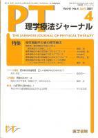 理学療法ジャーナル・PTジャーナル Vol.41 no.4(2007) 慢性期脳卒中者の理学療法