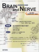 BRAIN and NERVE Vol.59 no.1(2007) 高次視覚研究の最近の進歩