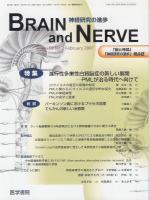 BRAIN and NERVE Vol.59 no.2(2007) 進行性多巣性白質脳症の新しい展開 PMLが治る時代に向けて