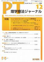 理学療法ジャーナル・PTジャーナル Vol.42 no.12(2008) ニューロリハビリテーションと理学療法