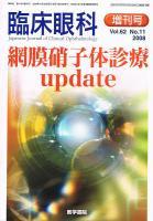 臨床眼科 Vol.62 no.11(2008) 増刊号 網膜硝子体診療update
