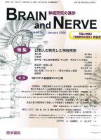 BRAIN and NERVE Vol.60 no.1(2008) 日本人の発見した神経疾患