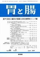 胃と腸 Vol.44 no.5(2009) 癌や炎症と鑑別が困難な消化管悪性リンパ腫