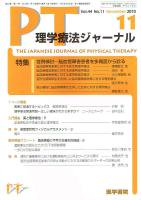 理学療法ジャーナル・PTジャーナル Vol.44 no.11(2010) 症例検討—脳血管障害患者を多側面から診る