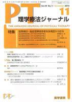 理学療法ジャーナル・PTジャーナル Vol.44 no.11(2010) 症例検討—脳血管障害患者を多側面から診る