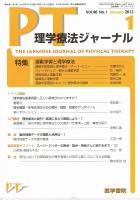 理学療法ジャーナル・PTジャーナル Vol.46 no.1 (2012) 運動学習と理学療法