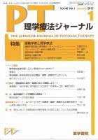 理学療法ジャーナル・PTジャーナル Vol.46 no.1 (2012) 運動学習と理学療法