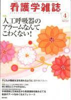 看護学雑誌 Vol.70 no.4(2006) 人工呼吸器のアラームなんてこわくない!
