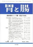 胃と腸 Vol.41 no.3(2006) 腸管悪性リンパ腫−最近の知見